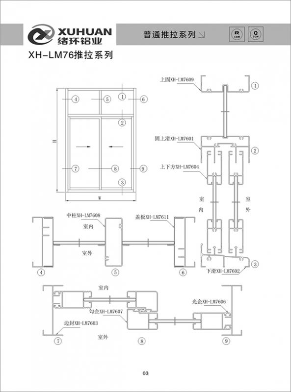 XH-LM76推拉系列