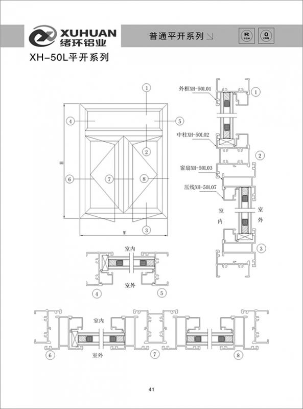 XH-50L平开系列