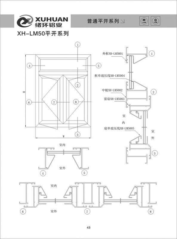 XH-LM50平开系列