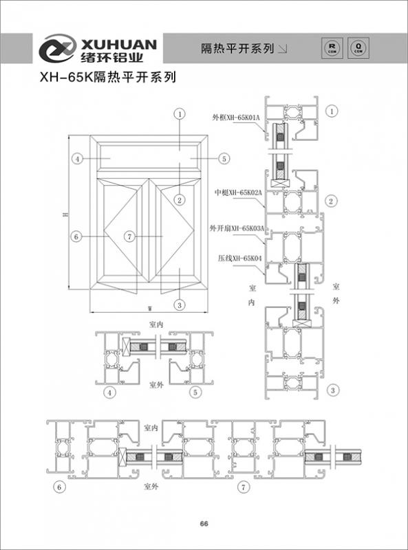 XH-65K隔热平开系列