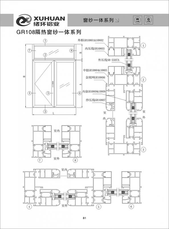 GR108隔热窗纱一体系列