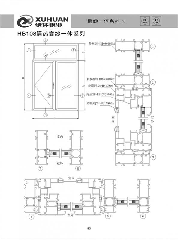 HB108隔热窗纱一体系列