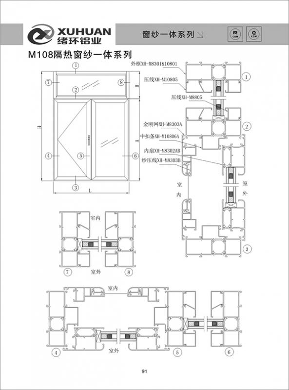 M108隔热窗纱一体系列