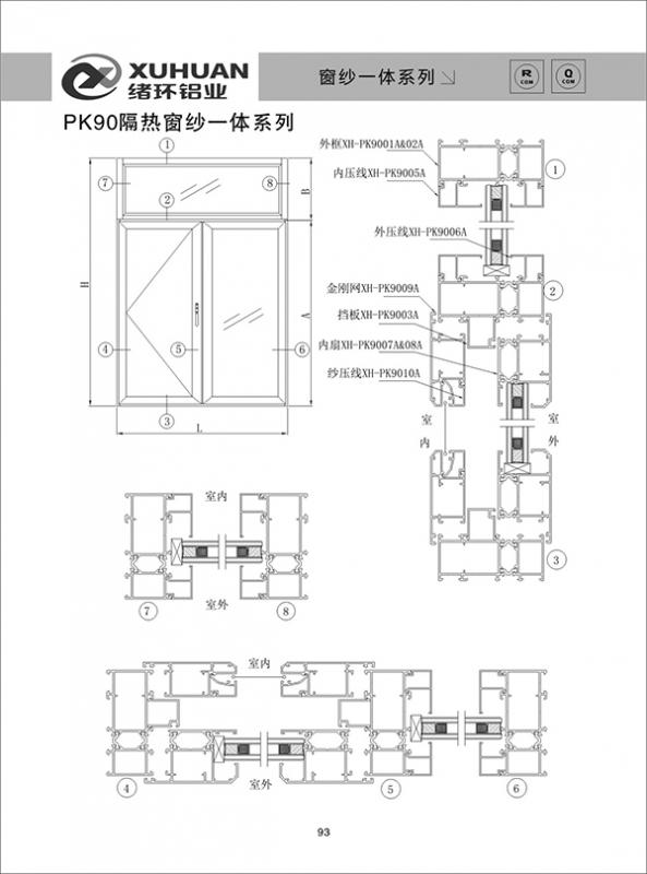 PK90隔热窗纱一体系列
