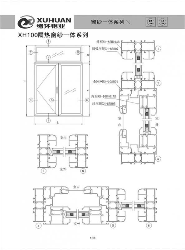 XH100隔热窗纱一体系列