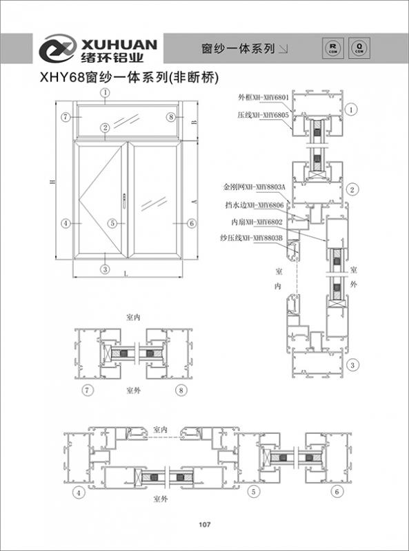 XHY68窗纱一体系列(非断桥)