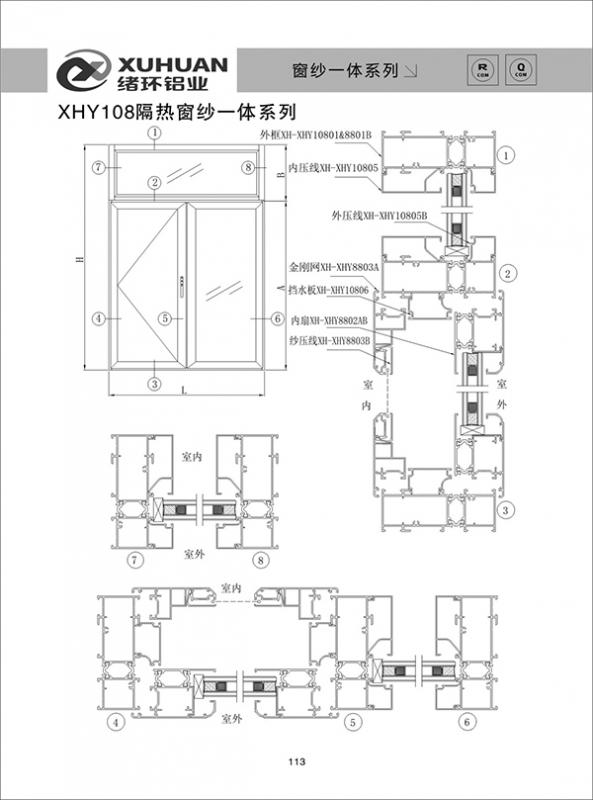 XHY108隔热窗纱一体系列
