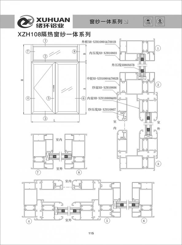 XZH108隔热窗纱一体系列