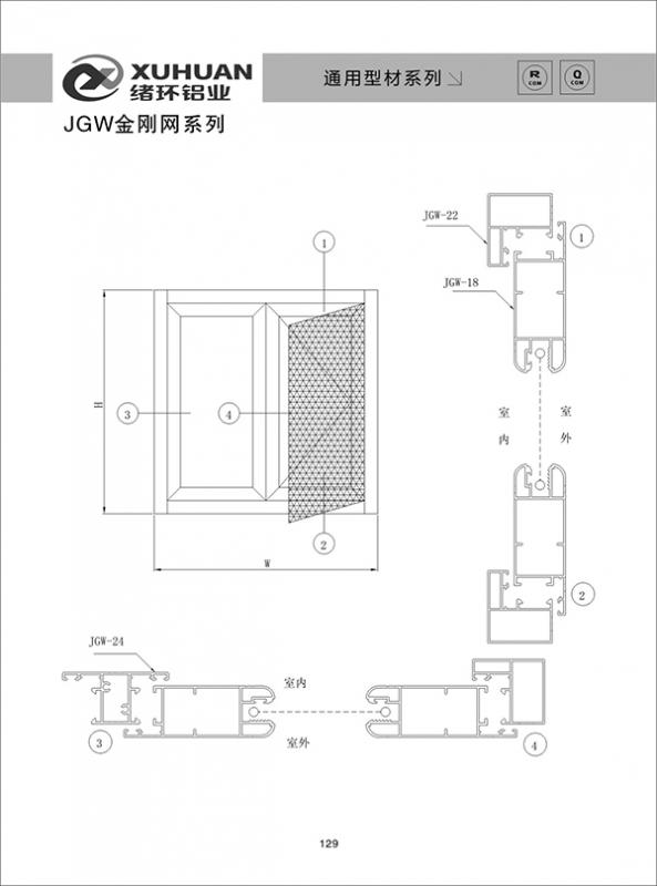 JGW金刚网系列