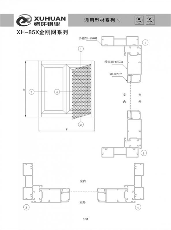 XH-85X金刚网系列